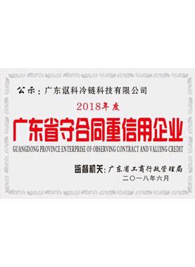 广东省重合同企业
