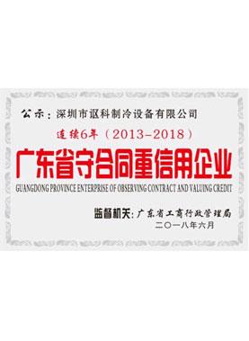 广东省重合同企业1